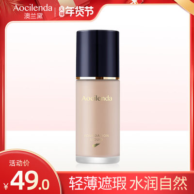 Alante pregnant women special liquid foundation concealement pregnancy can use pregnant women with cosmetics authentic