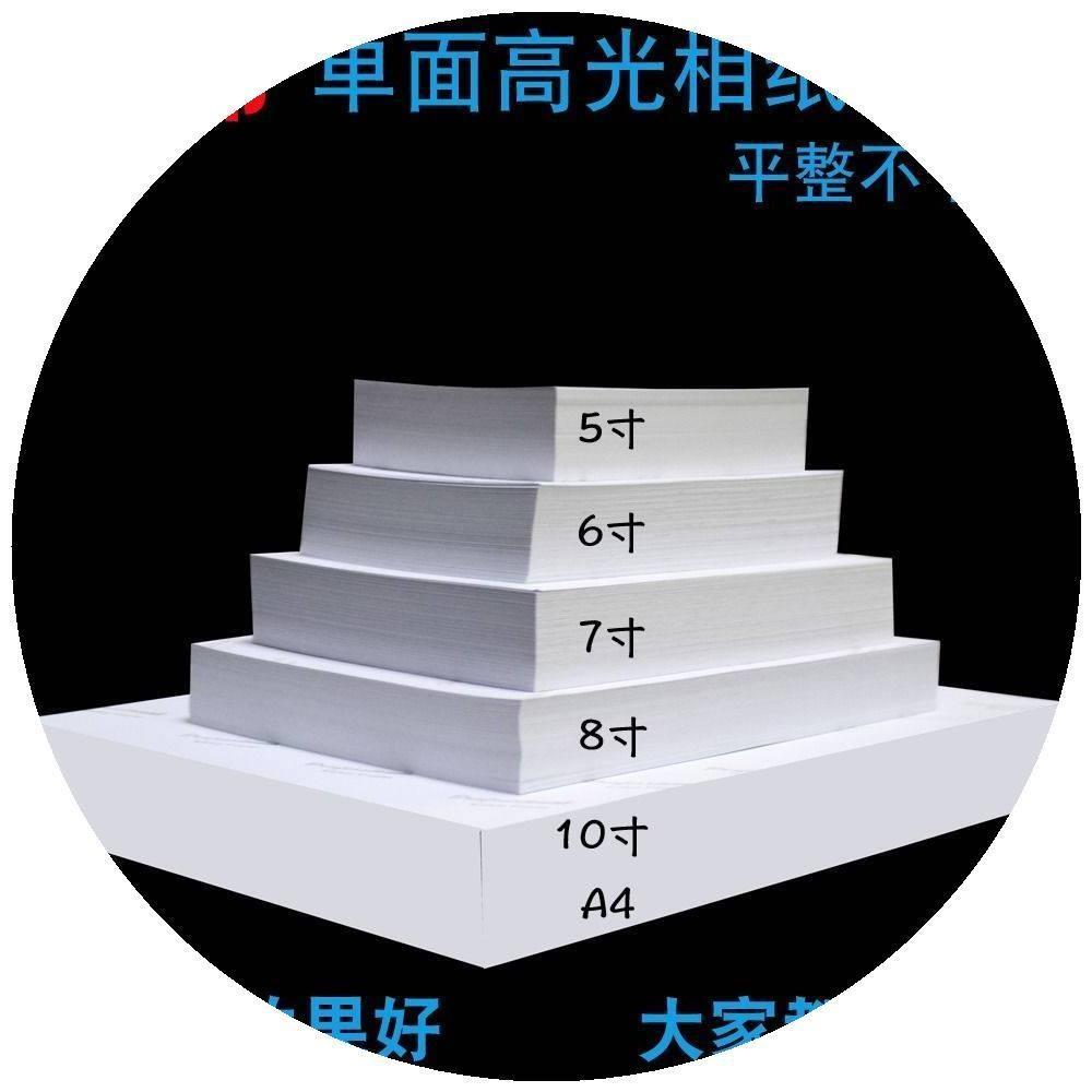 a4相纸6寸5寸7寸10寸A6高光相片纸彩色喷墨打印照片纸230g180克4r