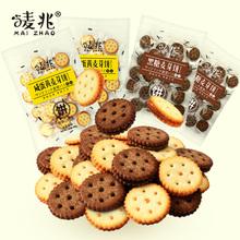 唛兆日式小圆饼夹心饼干100g*4