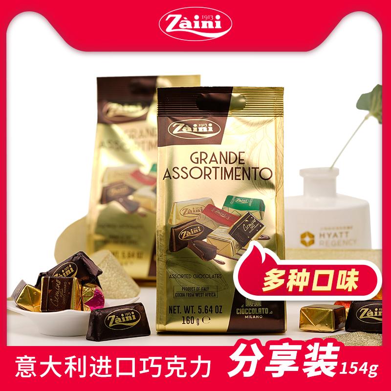 意大利进口 Zaini 赞恩尼 醇正米兰巧克力 154g*2袋 双重优惠折后¥19包邮