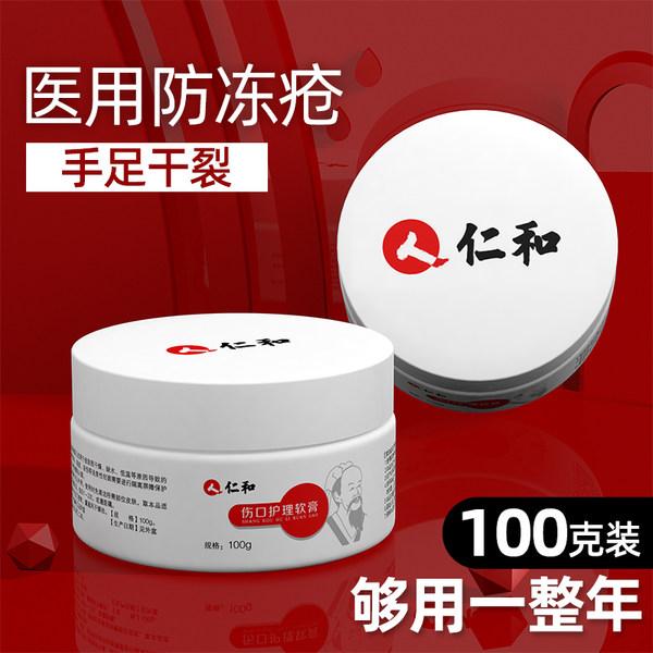仁和 医用防冻疮膏 100g  天猫优惠券折后¥9.9包邮(¥59.9-50)