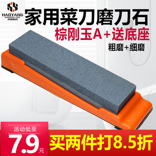 Sharpening stone household kitchen knife special double-sided thickness for kitchen knife sharpening artifact woodworking natural oil stone