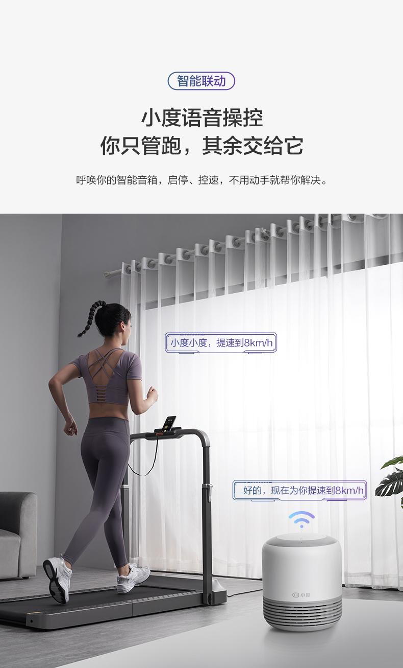 小米生态链 金史密斯 R2 21新款可折叠静音智能走步机 脚感+遥控+语音控制 图10