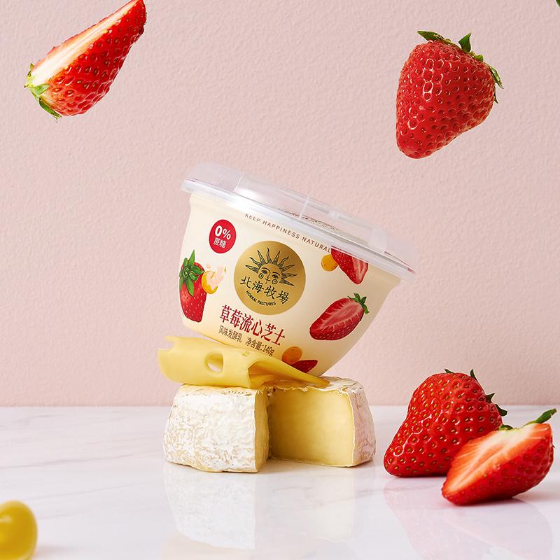 【薇娅推荐】北海牧场 草莓流心芝士酸奶0蔗糖浓厚 果味140g*12杯