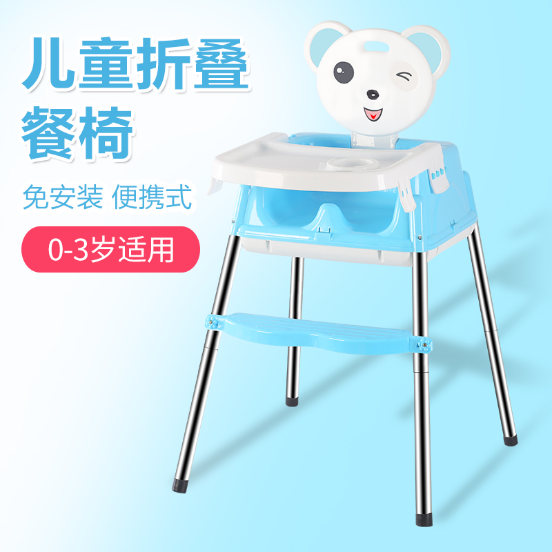 Baby dining chair simple portable 1-3 year old children meal tray chair multi-functional lift folding cartoon seat