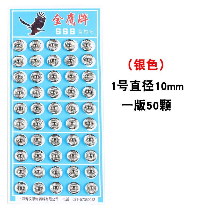 韩国老式大号配件外套圆形衬衫摁扣对扣衣可拆卸钮扣扣暗扣内扣