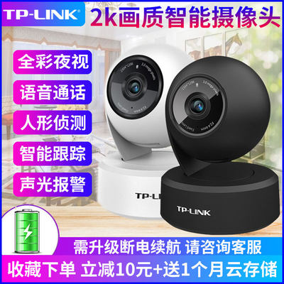 TP-LINK wireless surveillance camera home with mobile phone HD indoor and outdoor 360-degree panoramic full-color night vision small WiFi office monitor smart camera TL-IPC43AN-4