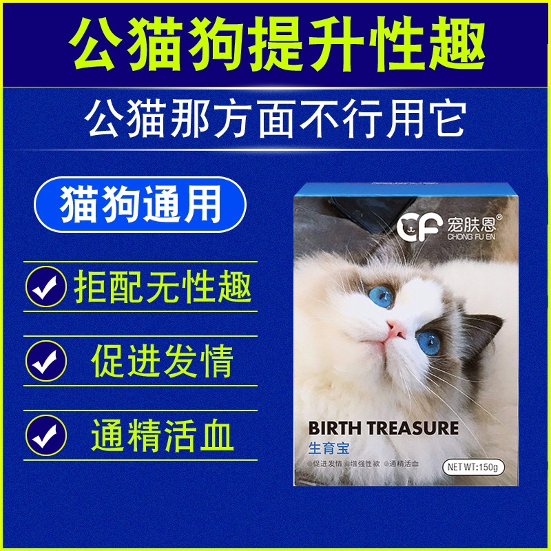 Cat and dog you fan Su Fu Bao breeding pregnancy promote estrus cat and dog general pet nutrition tonic health care products