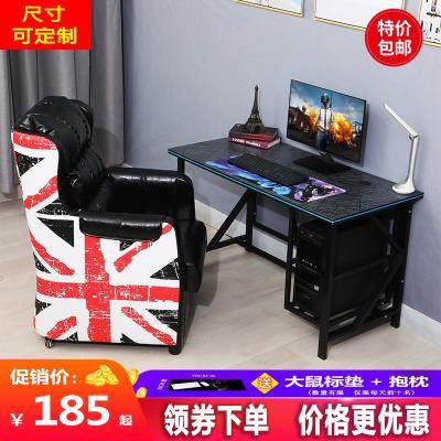 Office network bar net coffee chair electric competition Desktop home computer table set Sofa desktop game single