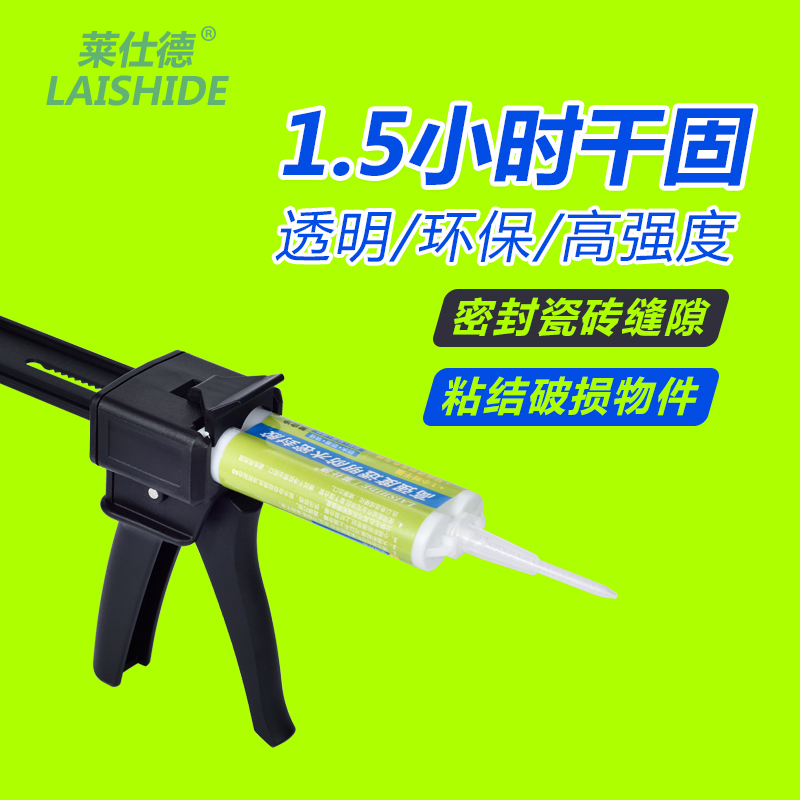 Lai Shi De bathroom waterproof coating glue crack waterproof trapping plastic steel mud sealant caulking agent plugging king