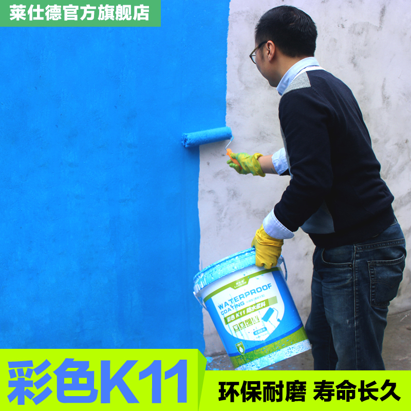 Lai Shi De bathroom pool color K11 waterproof glue toilet universal rigid kitchen interior and exterior wall plugging paint