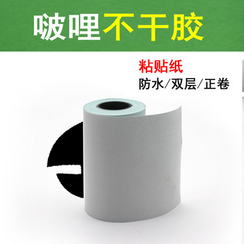 Boo Mile sticker pasted the wrong question paper printing paper printing paper 57X30mm can double waterproof paste thermal paper