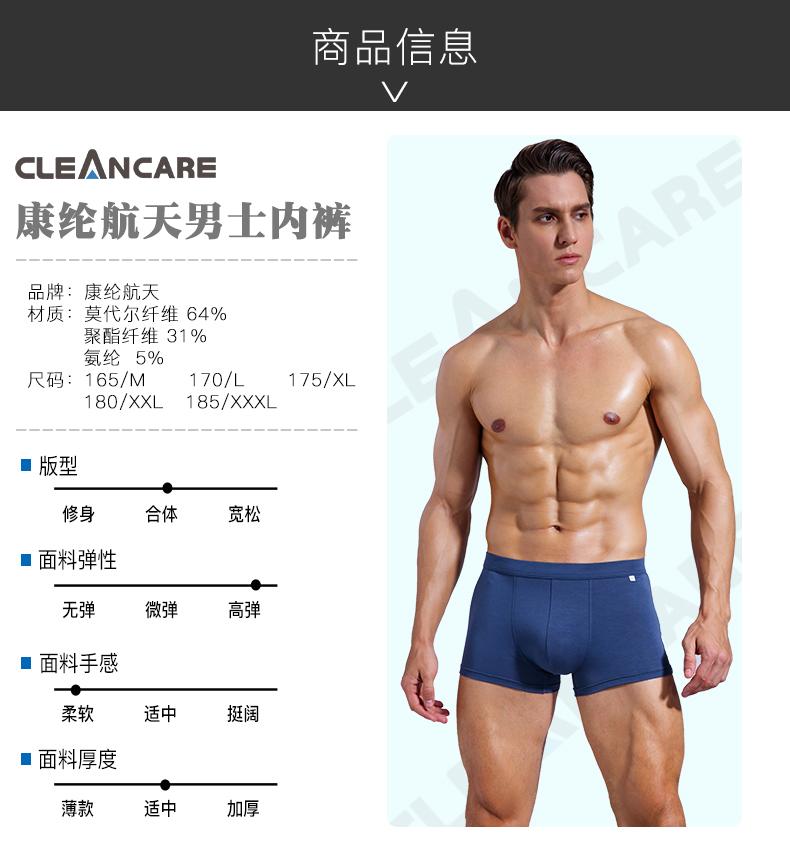 中国航天内衣供应商 康纶航天 兰精莫代尔混纺 男平角内裤 2条 图8