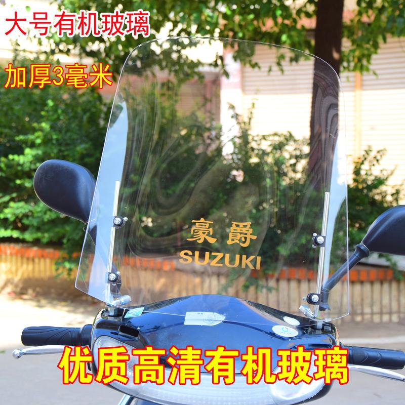 Pin của Hàn Quốc che chắn mưa pin cho phụ nữ PC kính mới mặt trước điện gió dày xe máy kính chắn gió phổ quát ba - Kính chắn gió trước xe gắn máy