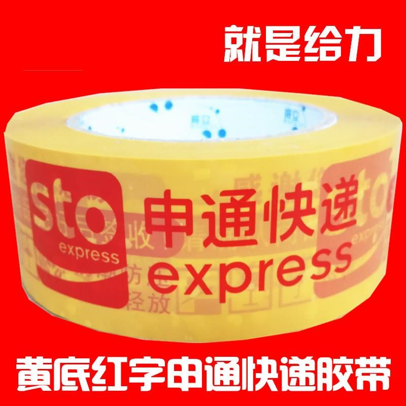 Transparent sealing box tape rice mid-to express tape yellow special black every day electric merchant seal to hit the packaging shipment