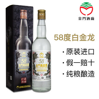 Kinmen Kaoliang Liquor 58% Taiwan Kaoliang Liquor Bai Jinlong 600ml Original Imported Solid State Fermented Pure Grain Liquor