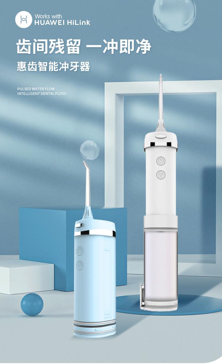 华为HiLink 惠齿 智能冲牙器 15档清洁模式 图1