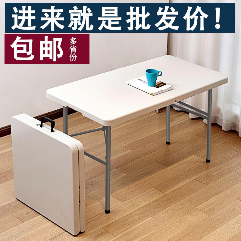 摆摊长桌桌椅学习桌户外吃饭便携式家用桌子长方形餐桌折叠简易小