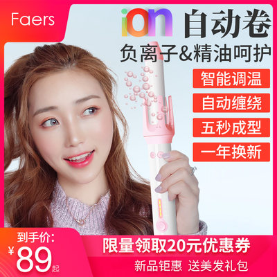 Faers automatic curling wand artifact lazy electric rotating large volume wave curling iron does not hurt the hair net celebrity girl