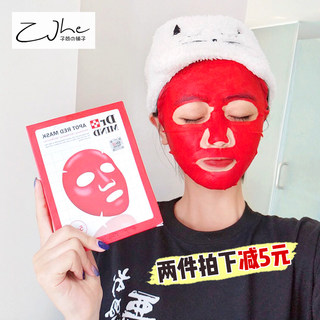 Free shipping Korea recommended the charged dr mind Purifying red mask replenishment moisturizing pores soothing