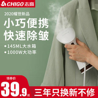 Chigo handheld hanging ironing Steam electric household Small portable appliance room ironing machine