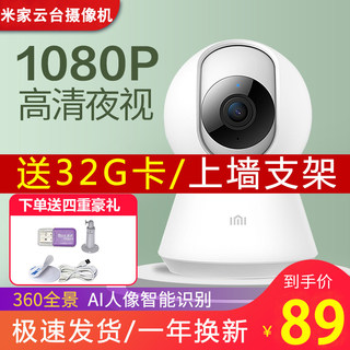 Xiaomi camera Micjia small smart camera home cloud version 1080P wireless WiFi night vision 360 degree panoramic HD network surveillance mobile phone remote video recorder Mijia camera