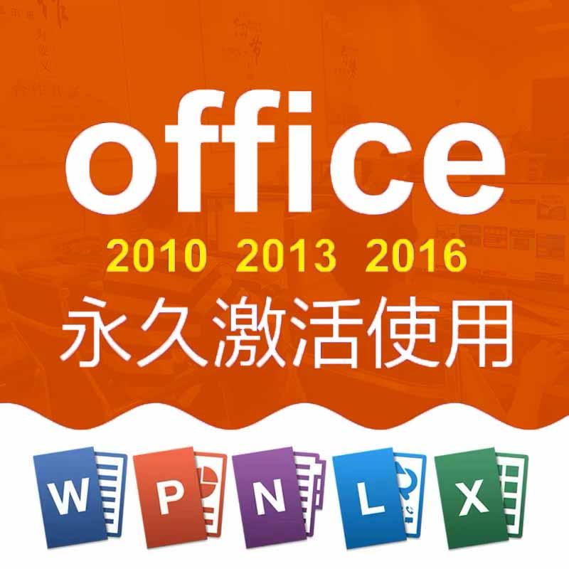 永久密钥office2019201620102013365visioproject激活增强版微软专业码正版mac