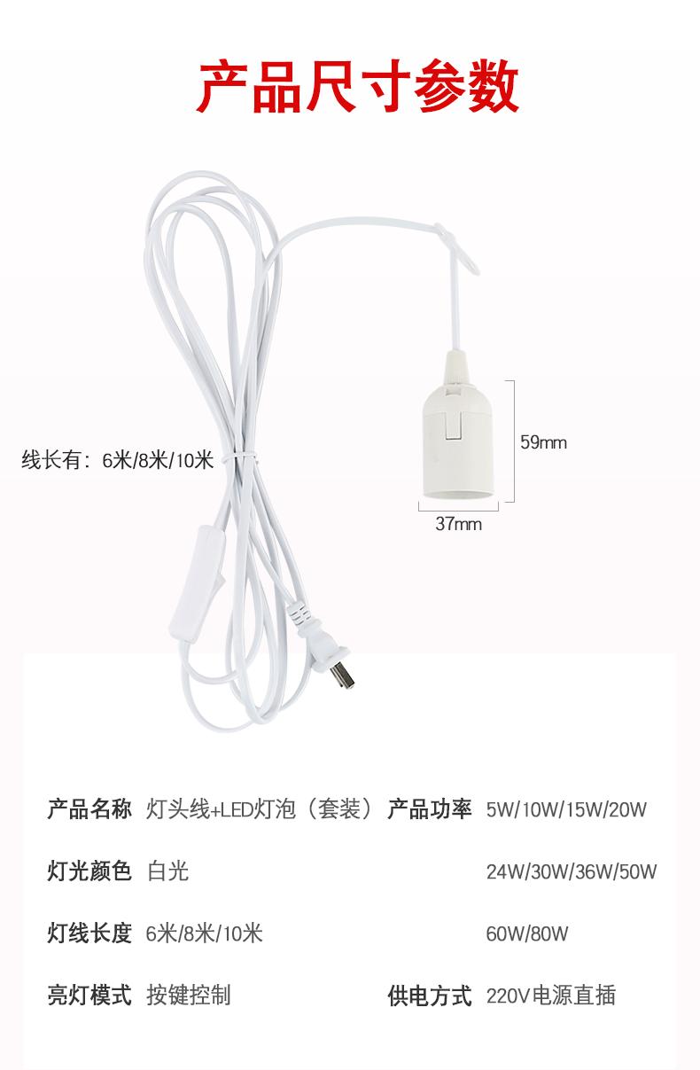 家用插座灯简易带插头开关线超亮节能电灯泡悬挂式螺口灯座详细照片