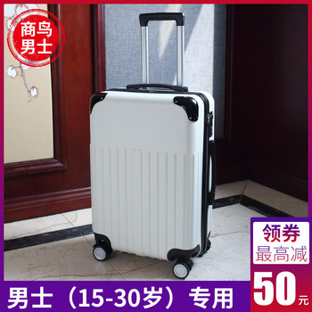 Password box luggage is strong and durable thickened super large capacity fashion trolley case male student trend pull luggage