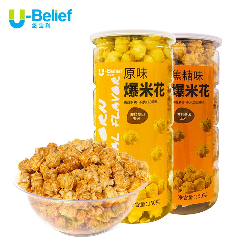 悠宝利爆米花玉米粒150g*2原味焦糖味玉米花休闲办公室零食小吃