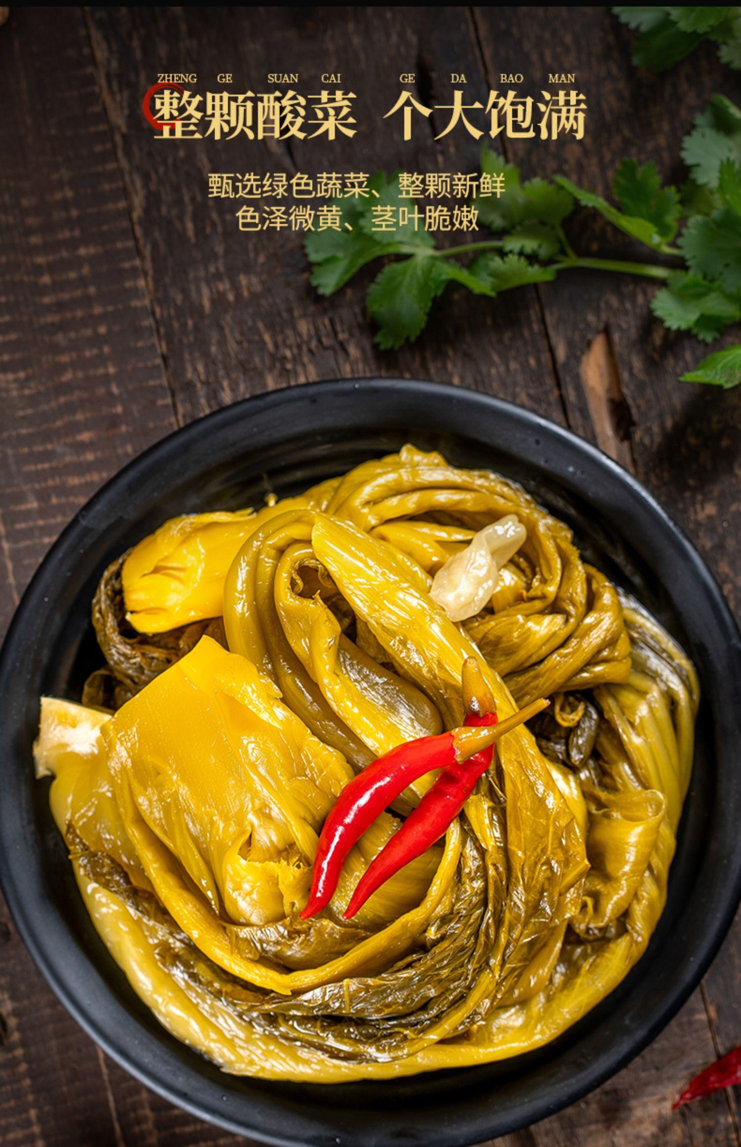 【蜀香】正宗老坛酸菜400g*5袋