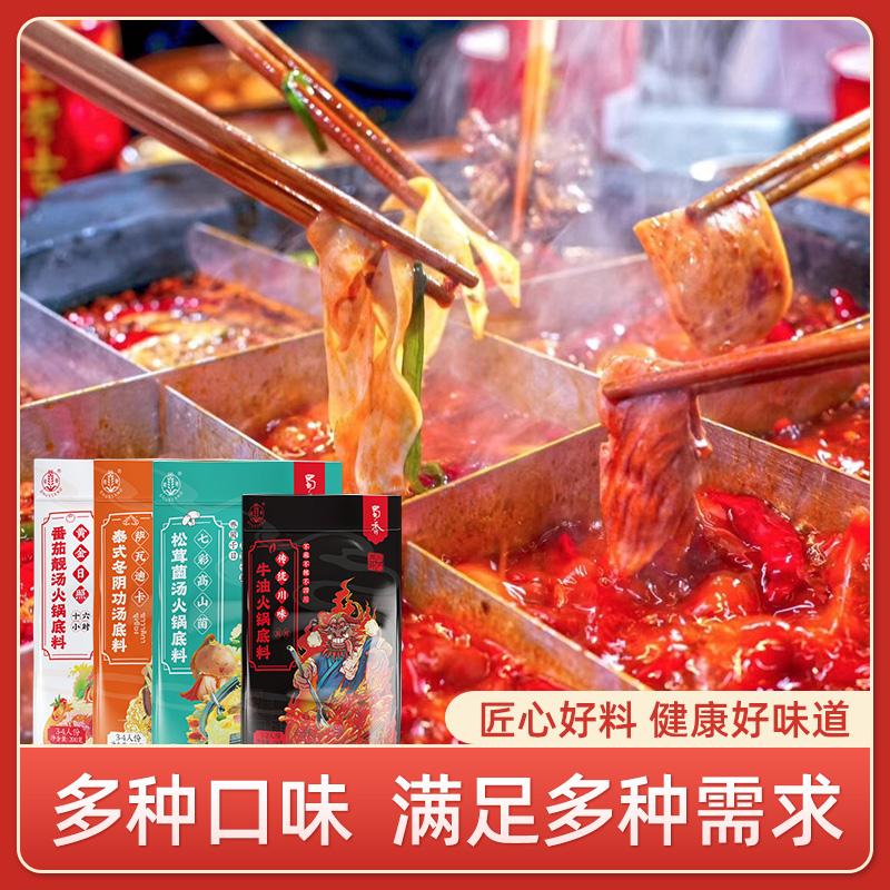 老四川风味 蜀香 麻辣型牛油火锅底料 150gx2袋
