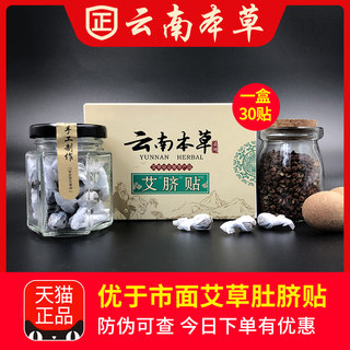 Moxa navel paste Nan Huaijin genuine wormwood belly button paste wet moxa, pepper and longan to go to the palace cold authentic moxibustion paste pills