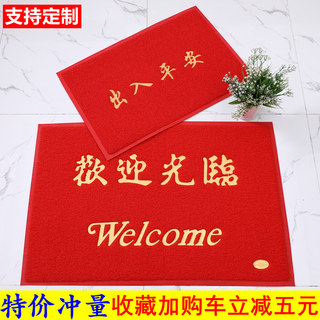 Welcome to the door entrance, door mat, door mat, silk ring anti-slip mat, home carpet access, safety mat, custom