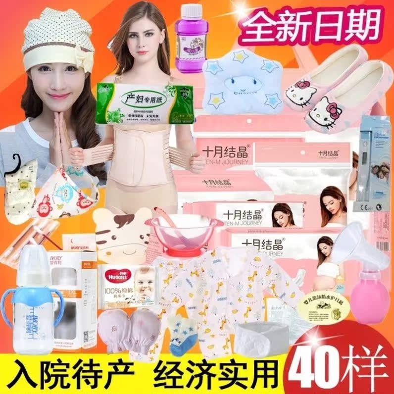 Quần áo sơ sinh cho bé bộ quà tặng đồ lót sơ sinh chia bé sơ sinh cung cấp gói Daquan mùa đông - Nguồn cung cấp tiền sản sau sinh