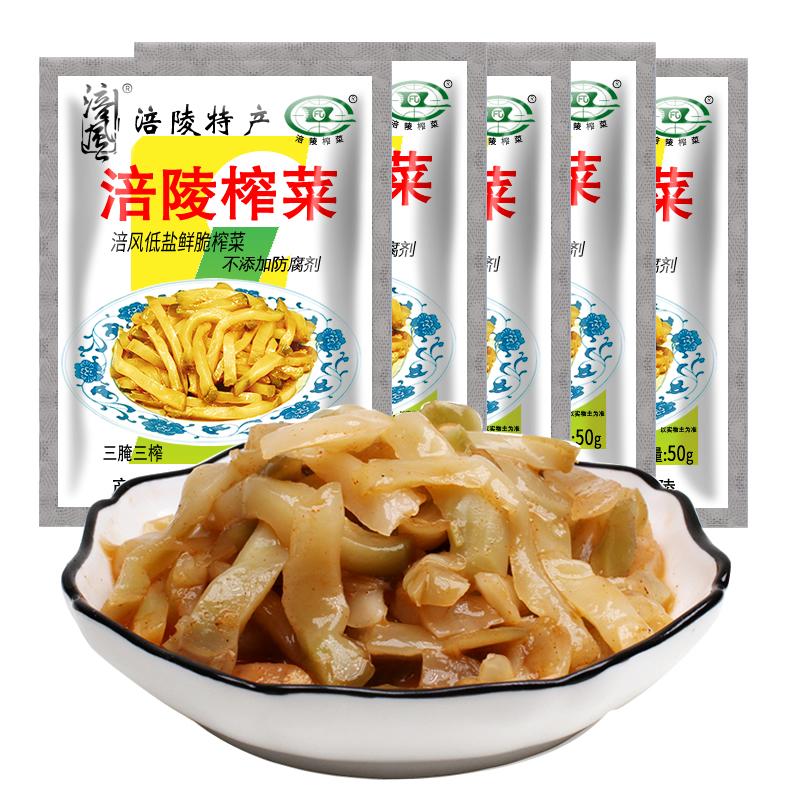 拍2发3重庆涪陵榨菜1500g