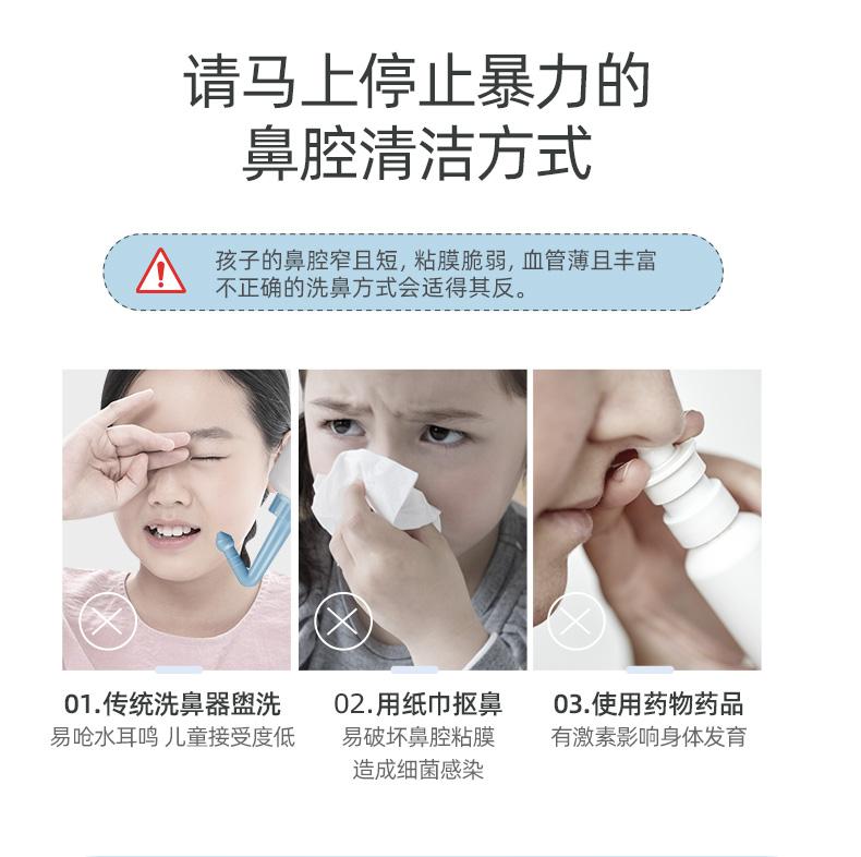 维德 生理海盐水洗鼻器 70ml 图7