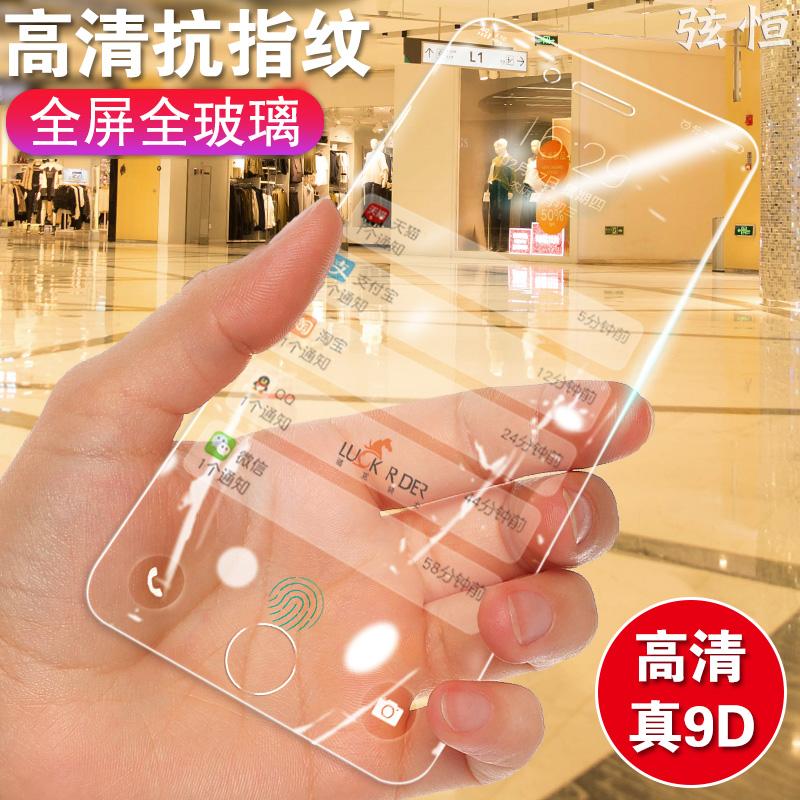 适用于苹果6钢化膜。iphone6s4.7寸手机漠型号A1586A1589A1700A1688全屏摸iph0ne抗蓝光l