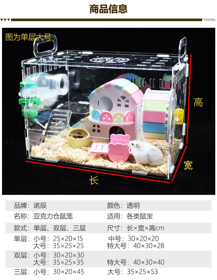 诺辰透明单层仓鼠宝宝压克力笼子金丝熊笼透明大别墅用品玩具包邮详细照片