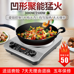 A concave household cooker over high heat stoves 3500w power 3000W stir female pot cooking stove cookers