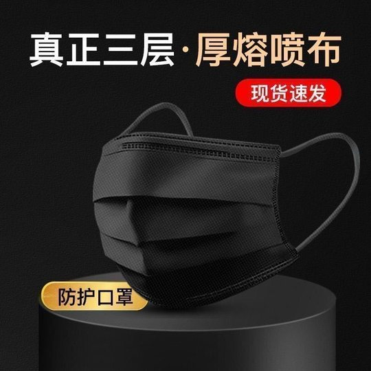 Black disposable three-layer thickened non-woven mask with meltblown cloth for adult students single-piece independent boxed