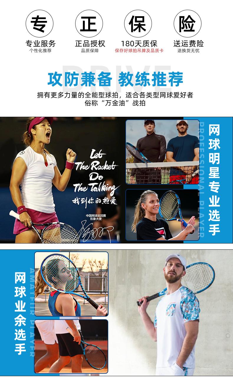 百保力百宝力李娜网球专业拍初学者全碳素拍单人详细照片