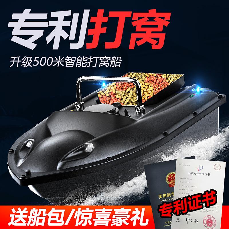 神器v神器打窝船送钩投饵船500米自动智能船钓鱼船打窝拖网双马达