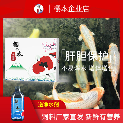 Sakura Koi Fish Feed Fish Food Small Granules 2 pounds of coloring and non-money gold fish special ornamental fish food
