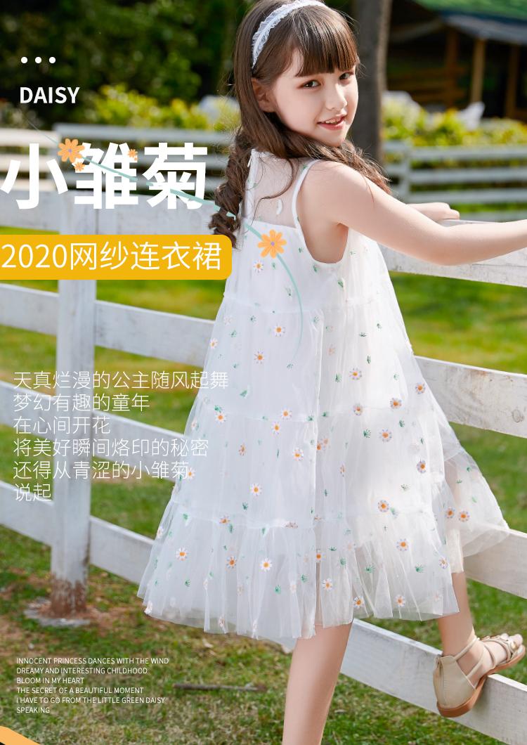 高梵 2020年新款 小雏菊刺绣多层网纱 女童公主裙 天猫优惠券折后¥74包邮(¥89-15)100~160码2色可选