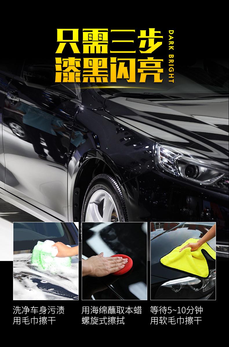 汽车蜡黑色车专用蜡手打蜡黑白车抛光镀膜洗车保养上光养护腊黑蜡详细照片