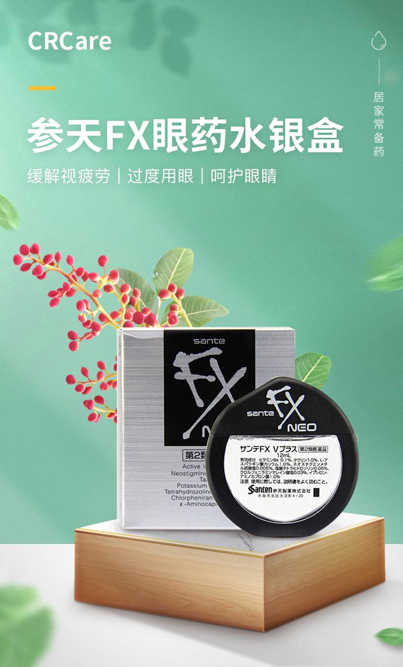 日本原产 参天 FX NEO 银装清凉型眼药水 12ml*2瓶 缓解眼疲劳 图3