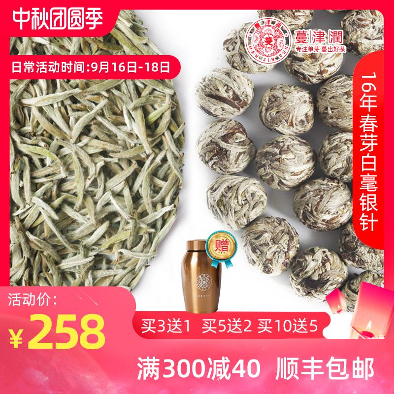 蔓津润福鼎高山白茶白毫银针原料特级龙珠2016年春茶白豪散茶茶叶