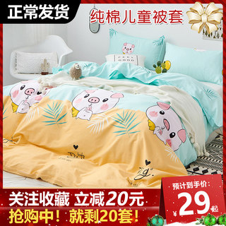 Customized cotton child quilt cover single set 1.2m1.5x2.0 meters kindergarten cartoon baby quilt cover single piece