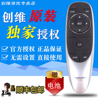 Original Skyworth TV Remote Control YK-6600J / H Original 49E6200 / M5 Cool Over-Machine Model
